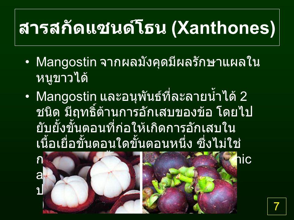 สารสกัดแซนด์โธน (Xanthones) Mangostin จากผลมังคุดมีผลรักษาแผลใน หนูขาวได้ Mangostin และอนุพันธ์ที่ละลายน้ำได้ 2 ชนิด มีฤทธิ์ต้านการอักเสบของข้อ โดยไป ยับยั้งขั้นตอนที่ก่อให้เกิดการอักเสบใน เนื้อเยื่อขั้นตอนใดขั้นตอนหนึ่ง ซึ่งไม่ใช่ กลไกการยับยั้งการสลายของ hyaluronic acid โดยอนุมูลอิสระไฮดรอกซิลจาก ปฏิกิริยาออกซิเดชัน 7