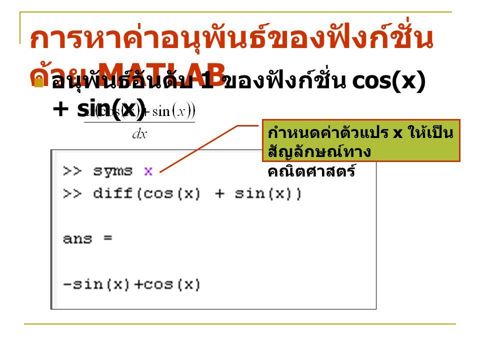 การหาค่าอนุพันธ์ของฟังก์ชั่น ด้วย MATLAB อนุพันธ์อันดับ 2 ของฟังก์ชั่น หาอนุพันธ์เทียบ ต่อ x หาอนุพันธ์เทียบ ต่อ y
