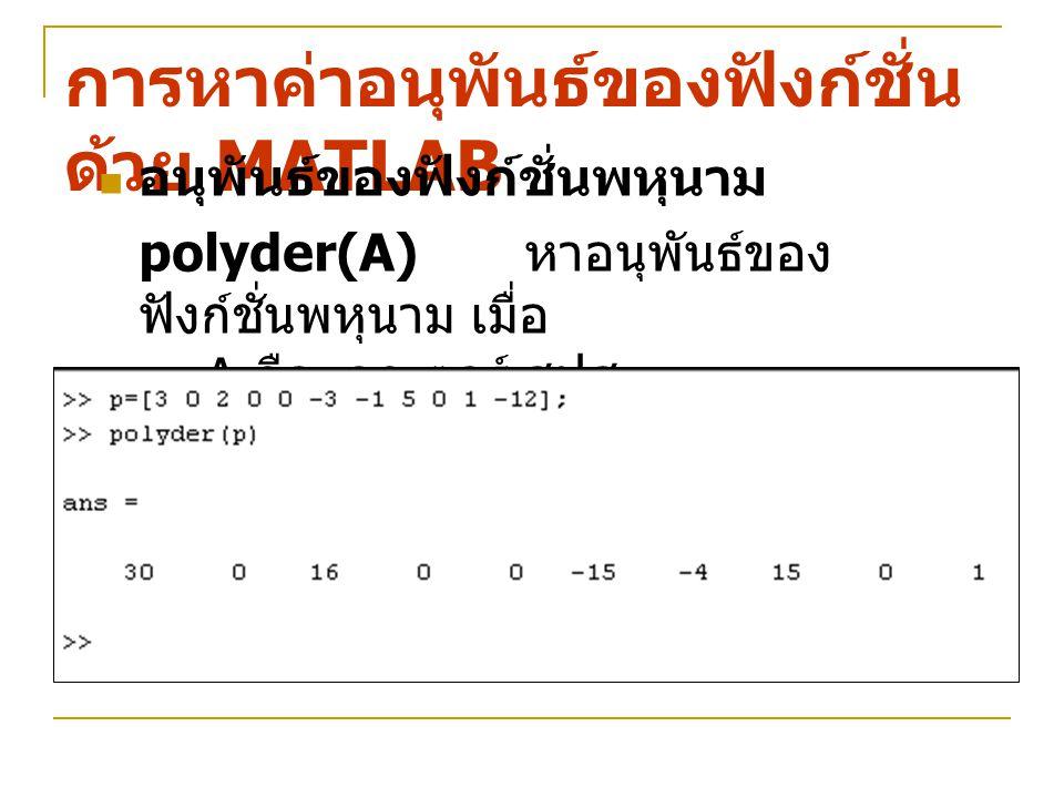 การอินทิเกรตฟังก์ชั่น ฟังก์ชั่น int สำหรับการอินทิเกรต ฟังก์ชั่นที่อยู่ในรูปตัวแปร symbolic คำสั่ง int(E) การอินทิเกรตฟังก์ชั่น E int(E,v) การอินทิเกรตฟังก์ชั่น E เทียบกับตัวแปร v int(E,a,b) การอินทิเกรตฟังก์ชั่น E ในช่วง a ถึง b int(E,v,a,b) การอินทิเกรต ฟังก์ชั่น E เทียบกับตัวแปร v ในช่วง a ถึง b