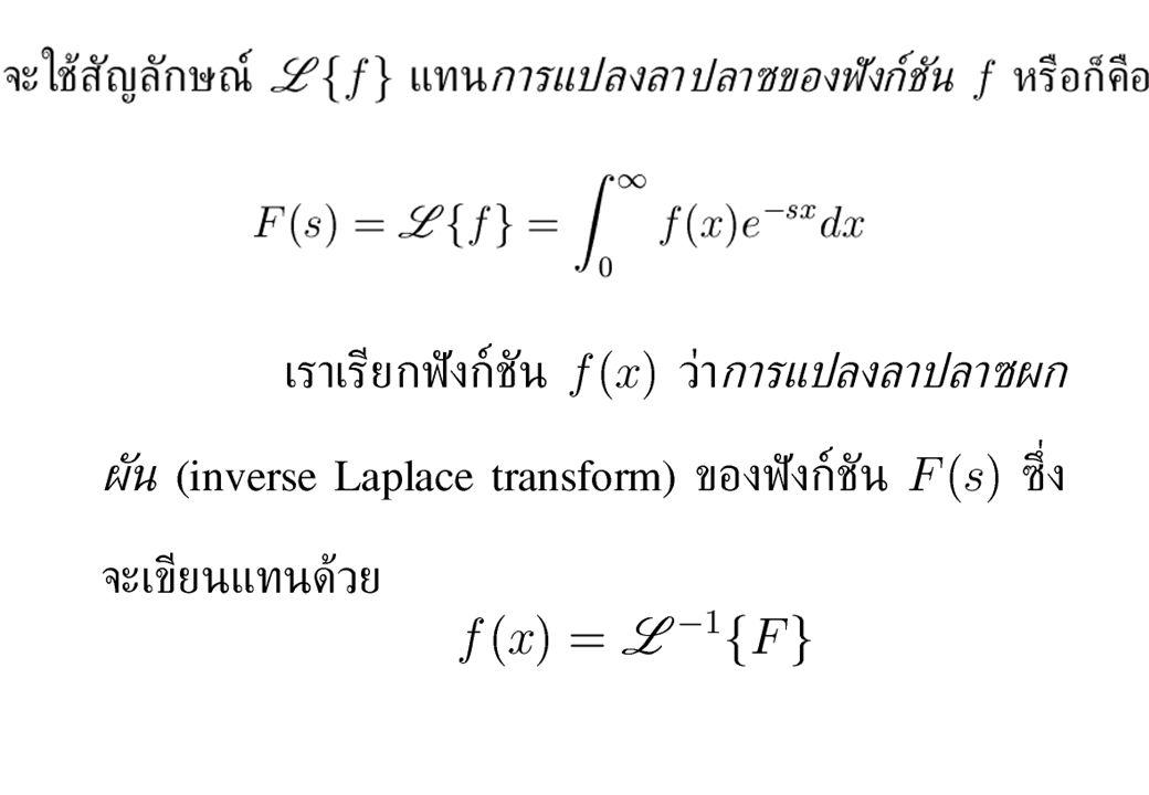 โดยกฎของ Kirchoff ข้อที่ 2 แรงดันรวมในวงจรเท่ากันผลรวมของแรงดันตกคล่อมที่ปรากฎใน วงจรนั้น