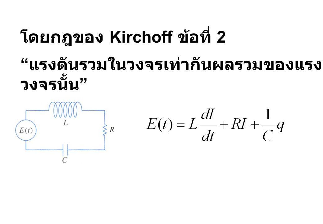 """โดยกฎของ Kirchoff ข้อที่ 2 """" แรงดันรวมในวงจรเท่ากันผลรวมของแรงดันตกคล่อมที่ปรากฎใน วงจรนั้น """""""