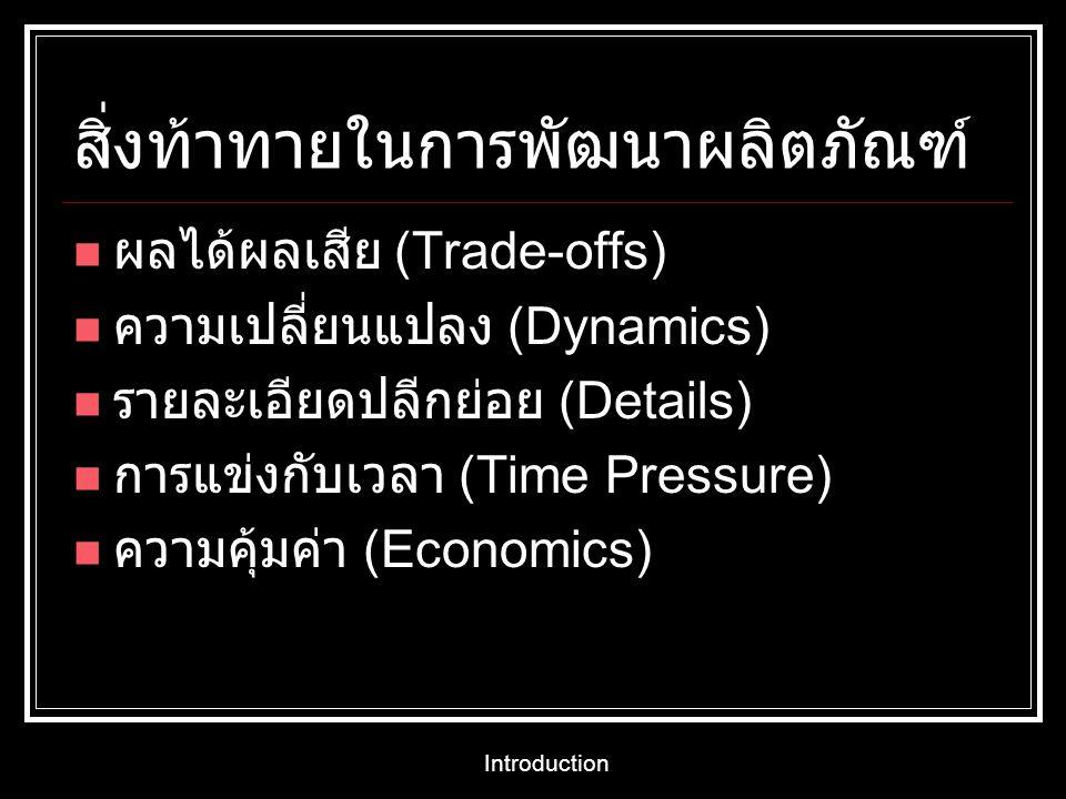Introduction สิ่งท้าทายในการพัฒนาผลิตภัณฑ์ ผลได้ผลเสีย (Trade-offs) ความเปลี่ยนแปลง (Dynamics) รายละเอียดปลีกย่อย (Details) การแข่งกับเวลา (Time Press