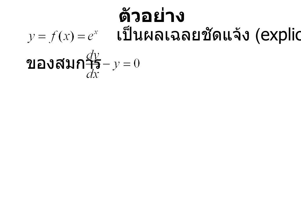 ตัวอย่าง เป็นผลเฉลยชัดแจ้ง (explicit solution) ของสมการ