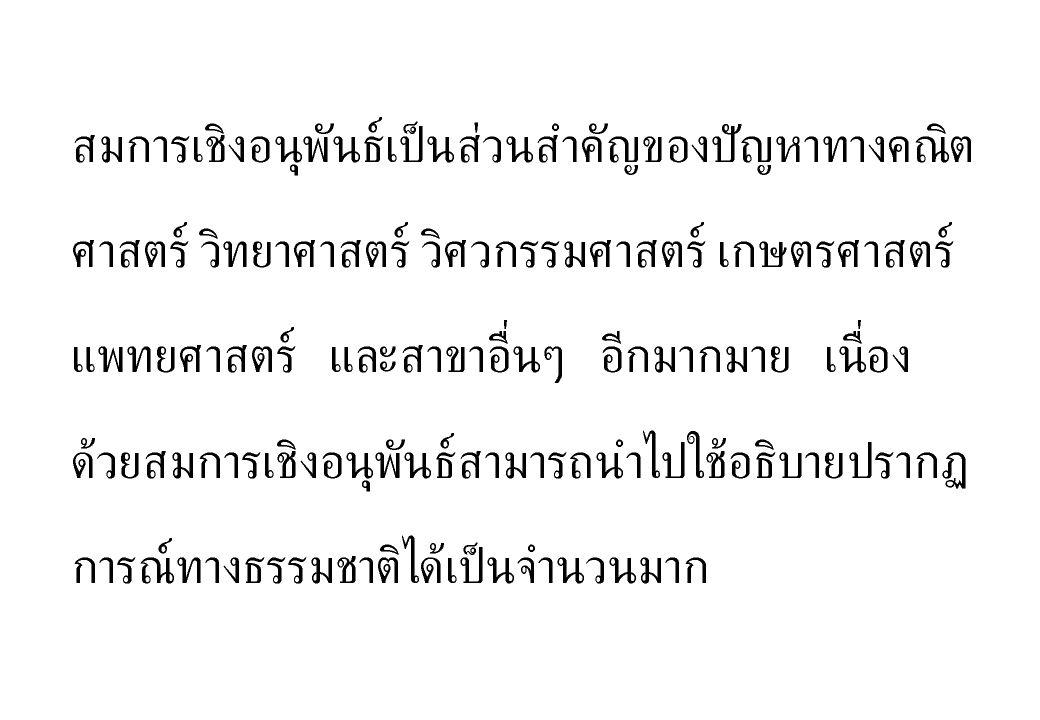KdV equation