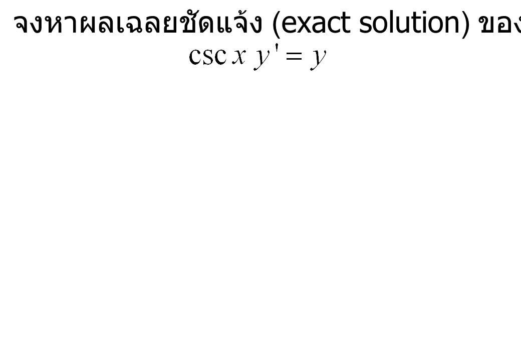 จงหาผลเฉลยชัดแจ้ง (exact solution) ของสมการ