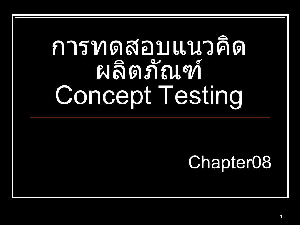 Concept Testing 12 ขั้นที่ 3: เลือกวิธีการสำรวจ การเลือกวิธีการสำรวจ เผชิญหน้ากับผู้ให้ข้อมูลแบบตัวต่อตัว โทรศัพท์ ไปรษณีย์ E-mail Internet
