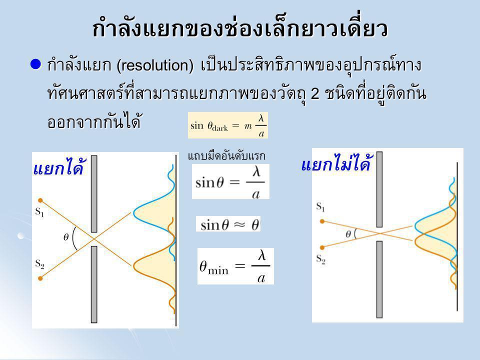 การเลี้ยวเบนผ่านช่องกลม D คือ เส้นผ่านศูนย์กลางช่องกลม เงื่อนไขวงมืด