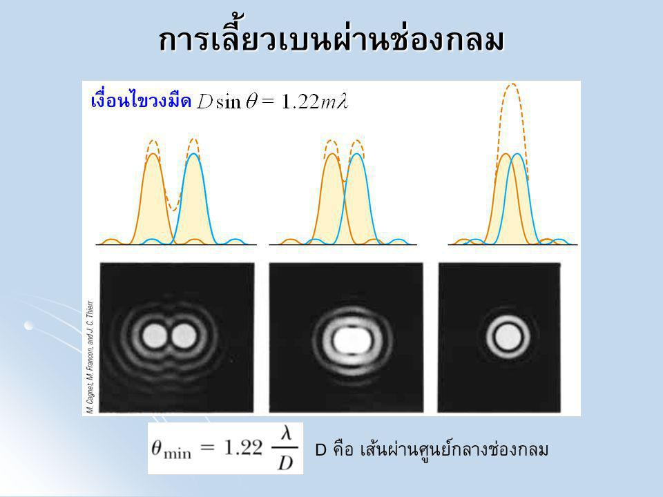 ตัวอย่าง ในการทดลองการเลี้ยวเบนฟราวน์โฮเฟอร์ผ่านช่องกลม นักทดลองได้ใช้ แสงความยาวคลื่น 500 nm ส่องผ่านช่องกลมเส้นผ่านศูนย์กลาง D ไปเกิดลวดลาย การเลี้ยวเบนที่ฉากซึ่งห่างออกไป 2 เมตร พบว่าเส้นผ่านศูนย์กลางวงมืดวงแรกมีค่า เท่ากับ 2.44 cm ให้หาเส้นผ่านศูนย์กลาง D ของช่องเปิดดังกล่าว มุมที่เกิดวงมืดวงแรกน้อยกว่า 4° ประมาณเป็นมุมเล็กๆ ได้ แถบมืดอันดับแรก L = 2m
