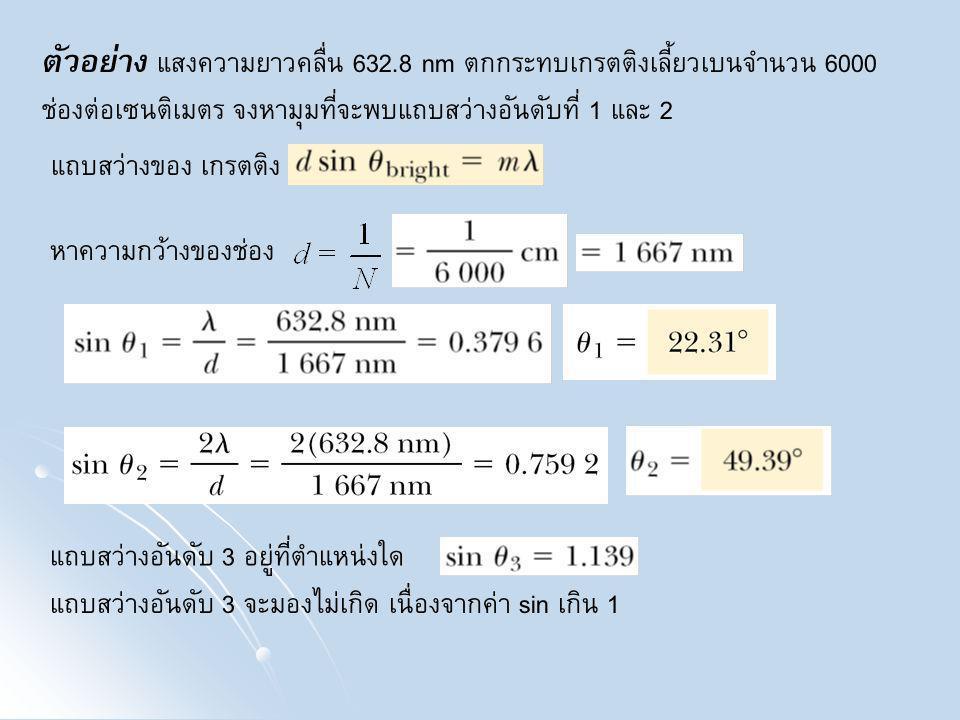 http://en.wikipedia.org/wiki/Blu-ray_Disc มีความจุข้อมูลถึง 25 GB ต่อชั้น ใช้แสงที่มีความยาวคลื่น 405 nm ซึ่งมากกว่าแผ่น DVD ประมาณ 5 เท่า ซึ่งมีความจุประมาณ 5 GB ต่อชั้น ใช้แสงที่มีความยาวคลื่น 780 nm ความยาวคลื่นน้อย sin  ก็มีค่าน้อย บรรจุข้อมูลได้มาก