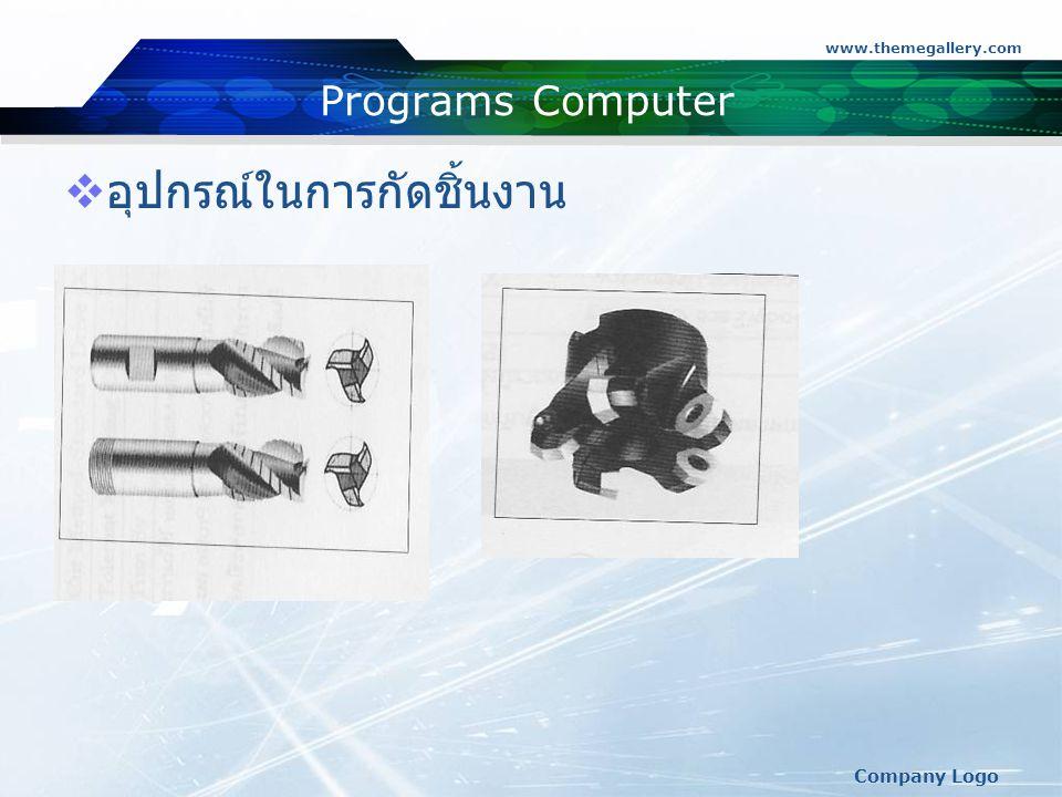 www.themegallery.com Company Logo Programs Computer  อุปกรณ์ในการกัดชิ้นงาน