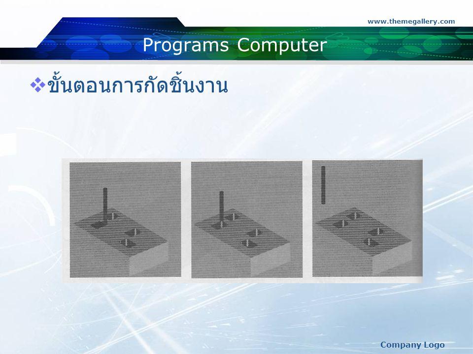 www.themegallery.com Company Logo Programs Computer  ขั้นตอนการกัดชิ้นงาน