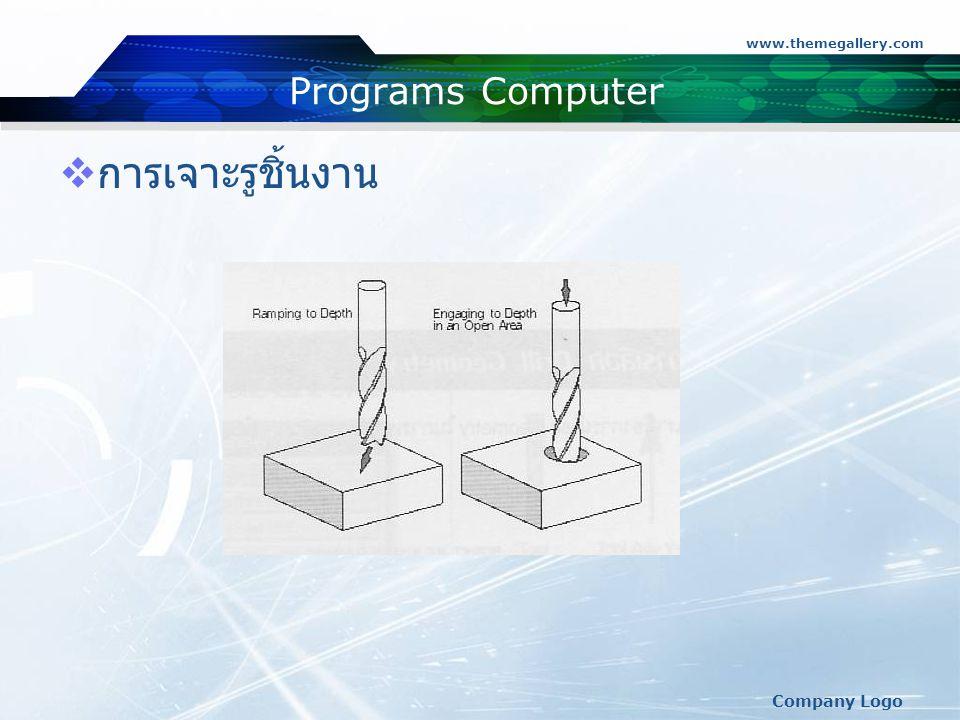 www.themegallery.com Company Logo Programs Computer  การเจาะรูชิ้นงาน
