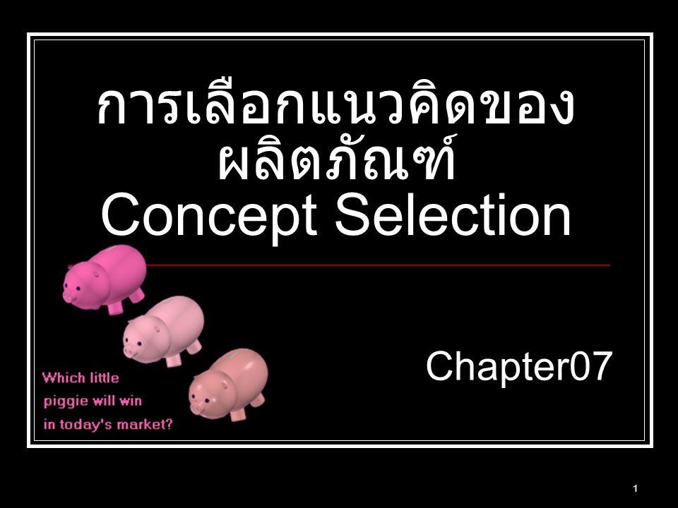 1 การเลือกแนวคิดของ ผลิตภัณฑ์ Concept Selection Chapter07