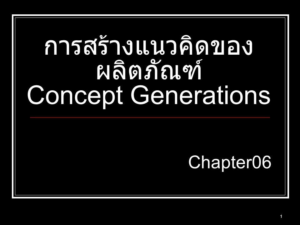 1 การสร้างแนวคิดของ ผลิตภัณฑ์ Concept Generations Chapter06