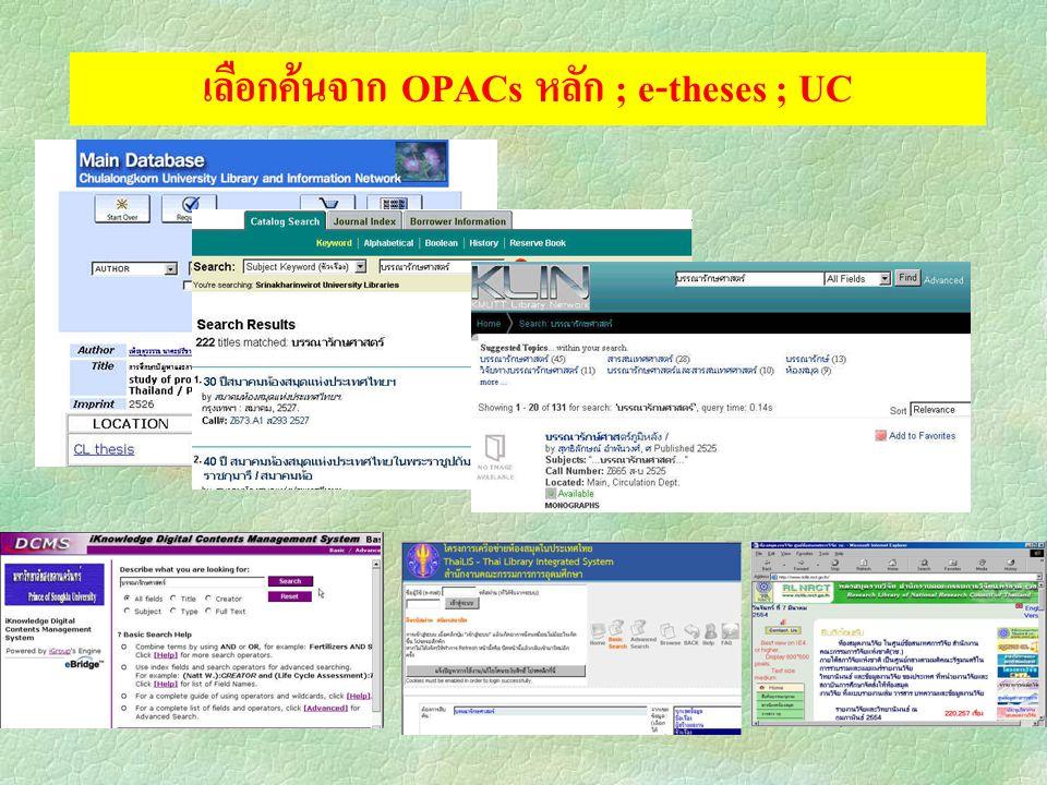 ทางเลือก ในการเก็บข้อมูลวิทยานิพนธ์/วิจัย 1. หนังสือรวมวิทยานิพนธ์/วิจัยที่มีผู้ทำไว้ 2. ฐานข้อมูล วิทยานิพนธ์ไทย (TIAC) 3. Union Catalog ; Digital Co