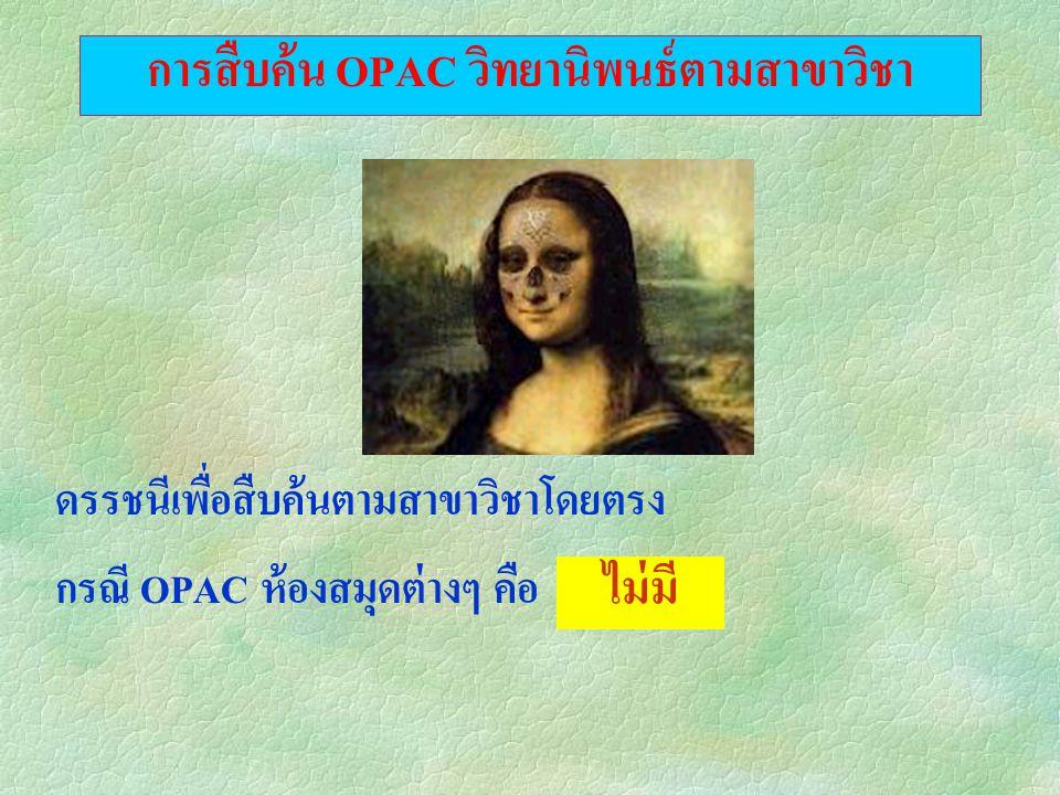 เลือกค้นจาก OPACs หลัก ; e-theses ; UC