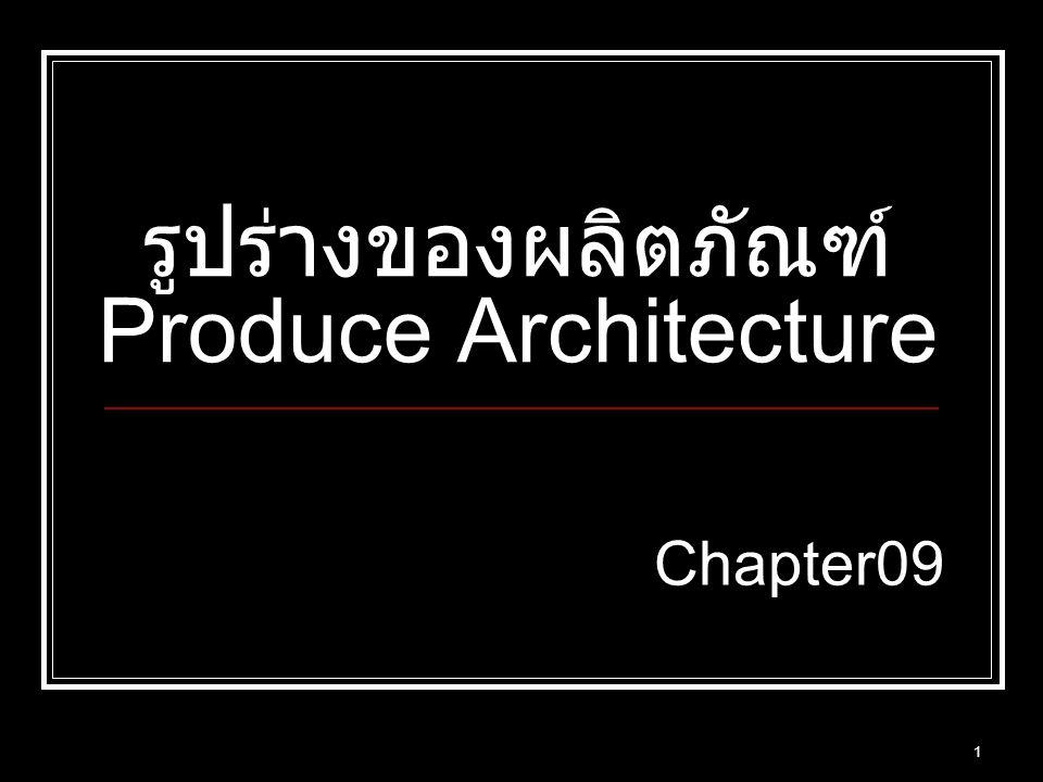 Product Architecture 12 Product Architecture สิ่งที่เกี่ยวข้องกับการตัดสินใจ การเปลี่ยนแปลงผลิตภัณฑ์ ความหลากหลาย ชิ้นส่วนมาตรฐาน