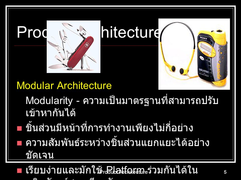 Product Architecture 16 DeskJet Printer Schematic Flow of forces or energy Flow of material Flow of signals or data Store Output Store Blank Paper Enclose Printer Provide Structural Support Print Cartridge Position Cartridge In X-Axis Position Paper In Y-Axis Supply DC Power Pick Paper Control Printer Command Printer Connect to Host Communicate with Host Display Status Accept User Inputs Functional or Physical Elements