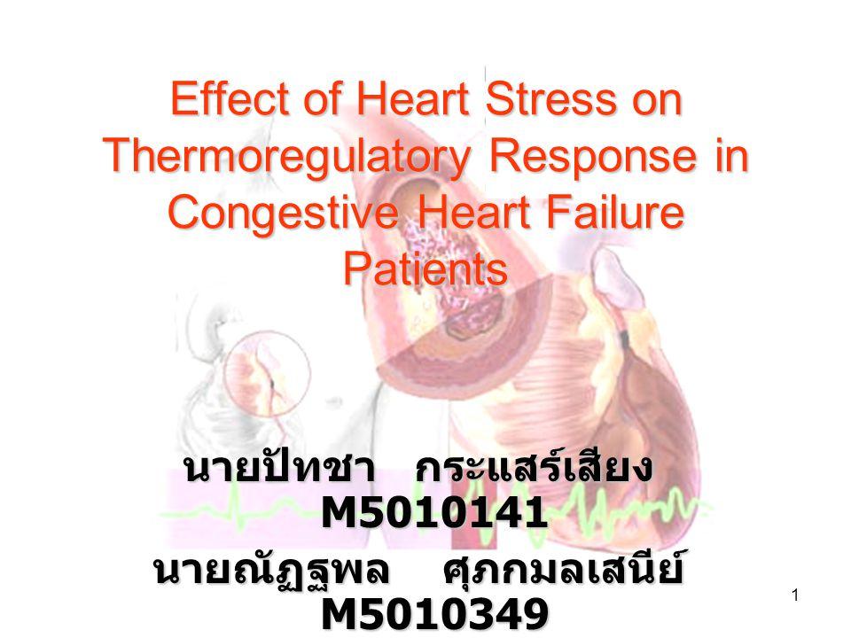 1 Effect of Heart Stress on Thermoregulatory Response in Congestive Heart Failure Patients นายปัทชา กระแสร์เสียง M5010141 นายณัฏฐพล ศุภกมลเสนีย์ M5010
