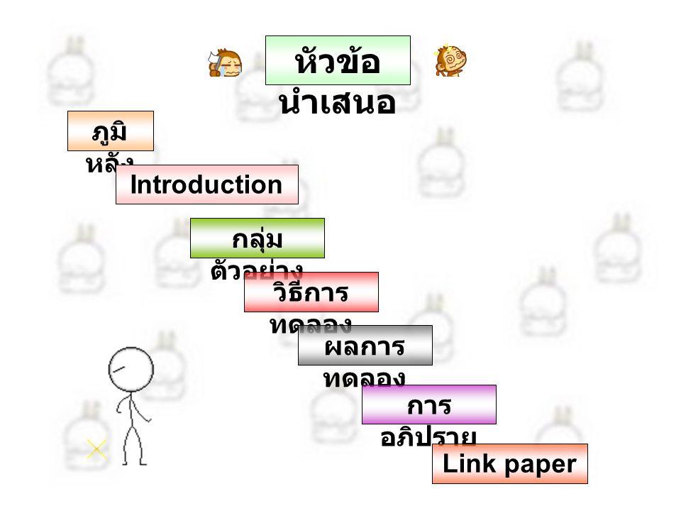 3 หัวข้อ นำเสนอ ภูมิ หลัง Introduction กลุ่ม ตัวอย่าง วิธีการ ทดลอง ผลการ ทดลอง การ อภิปราย Link paper