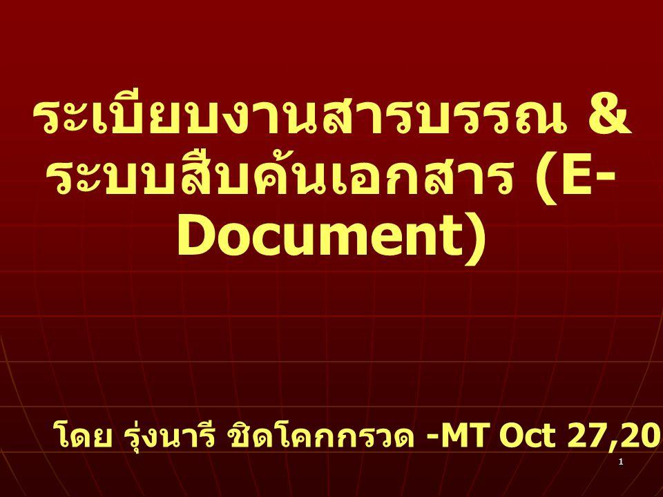 1 ระเบียบงานสารบรรณ & ระบบสืบค้นเอกสาร (E- Document) โดย รุ่งนารี ชิดโคกกรวด -MT Oct 27,2010