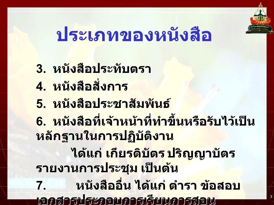 4 ระบบสืบค้นเอกสาร (E-Document)