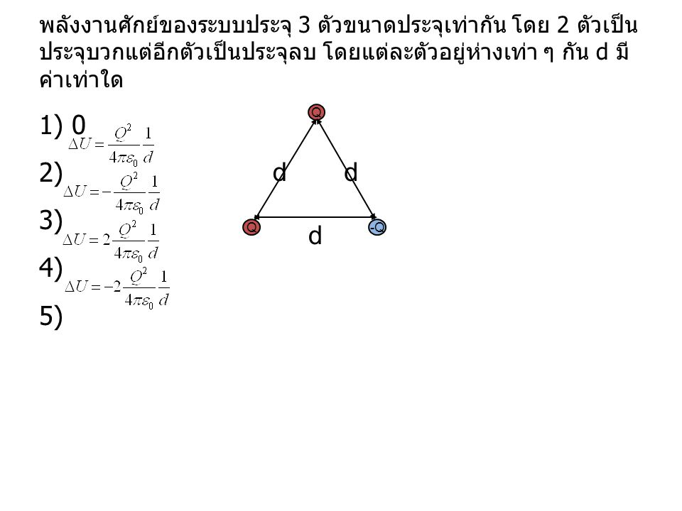 08 A B C D A B C D เปรียบเทียบงานที่ทำในการเคลื่อนประจุจาก A ไป B กับ จาก A ไป D งานที่ทำระหว่างจุดใดมีค่ามากกว่ากัน .