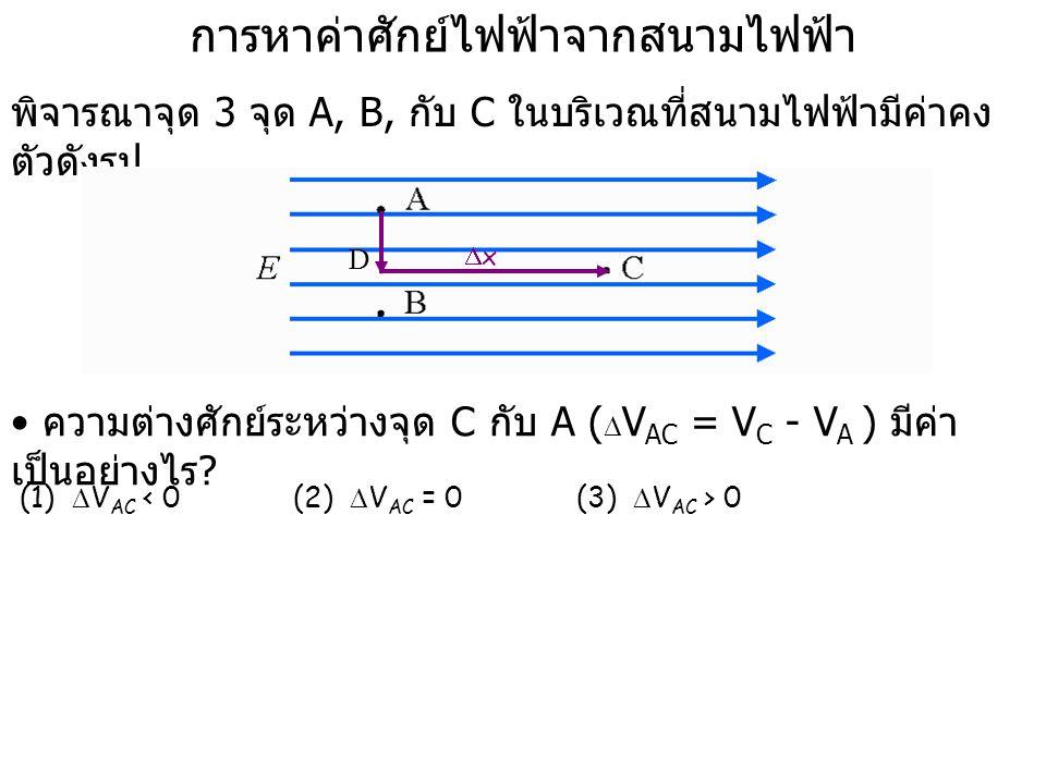 การหาค่าศักย์ไฟฟ้าจากสนามไฟฟ้า พิจารณาจุด 3 จุด A, B, กับ C ในบริเวณที่สนามไฟฟ้ามีค่าคง ตัวดังรูป ความต่างศักย์ระหว่างจุด C กับ A (  V AC = V C - V A
