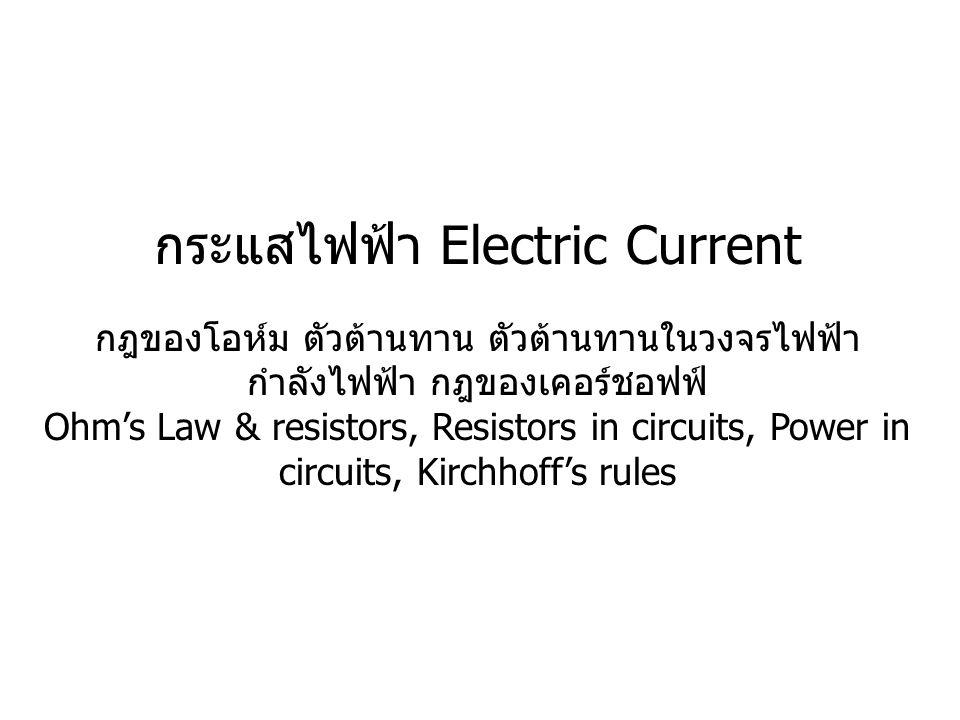 กระแสไฟฟ้า Electric Current กฎของโอห์ม ตัวต้านทาน ตัวต้านทานในวงจรไฟฟ้า กำลังไฟฟ้า กฎของเคอร์ชอฟฟ์ Ohm's Law & resistors, Resistors in circuits, Power