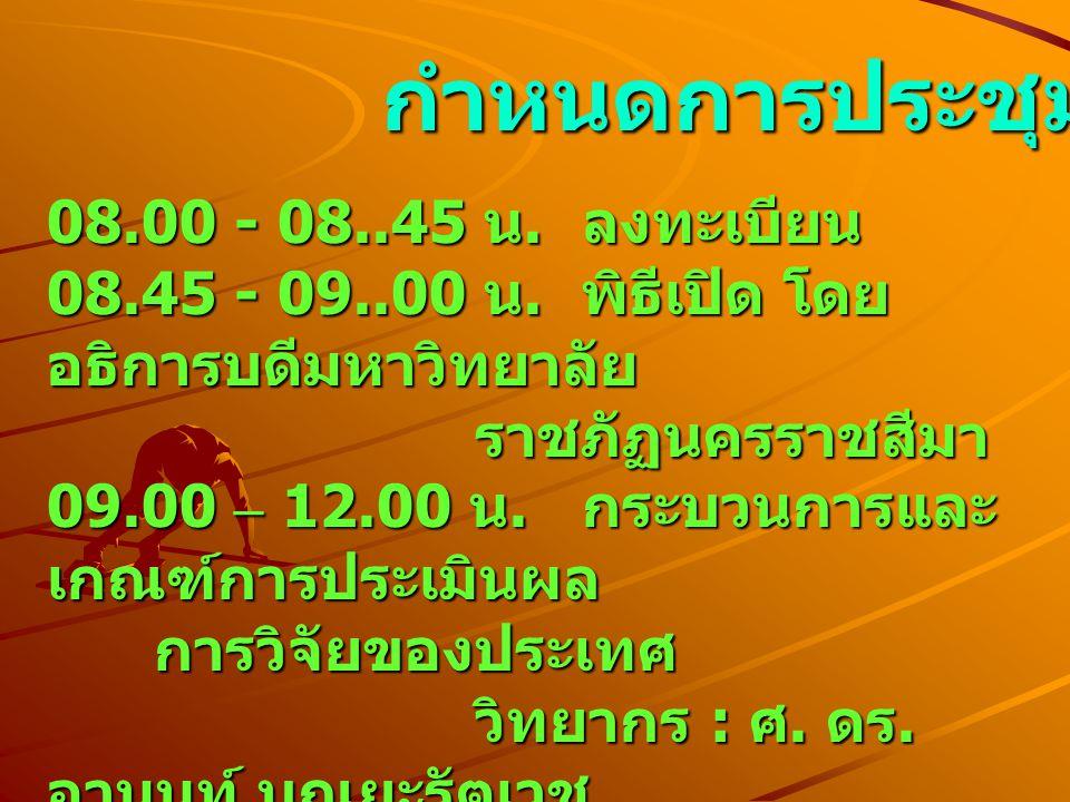 กำหนดการประชุม กำหนดการประชุม 08.00 - 08..45 น. ลงทะเบียน 08.45 - 09..00 น.