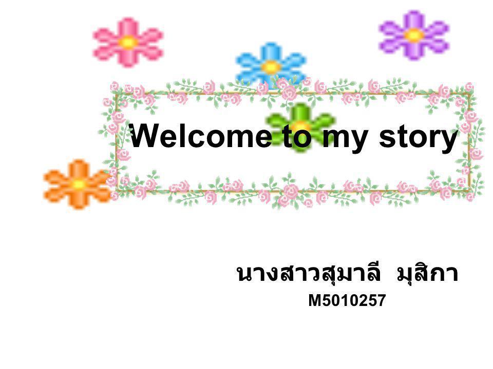 Welcome to my story นางสาวสุมาลี มุสิกา M5010257