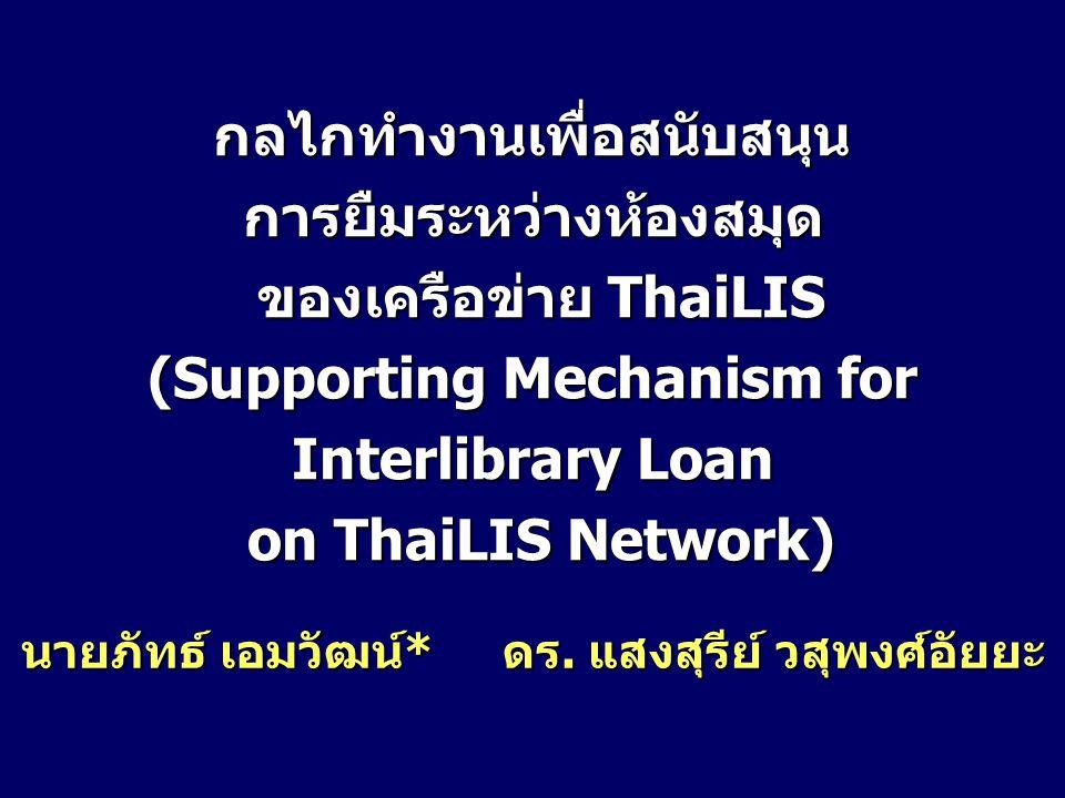 กลไกทำงานเพื่อสนับสนุนการยืมระหว่างห้องสมุด ของเครือข่าย ThaiLIS ของเครือข่าย ThaiLIS (Supporting Mechanism for Interlibrary Loan on ThaiLIS Network)