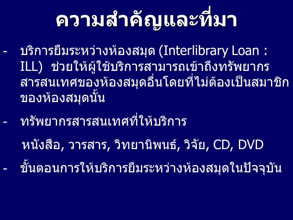 ความสำคัญและที่มา - บริการยืมระหว่างห้องสมุด (Interlibrary Loan : ILL) ช่วยให้ผู้ใช้บริการสามารถเข้าถึงทรัพยากร สารสนเทศของห้องสมุดอื่นโดยที่ไม่ต้องเป