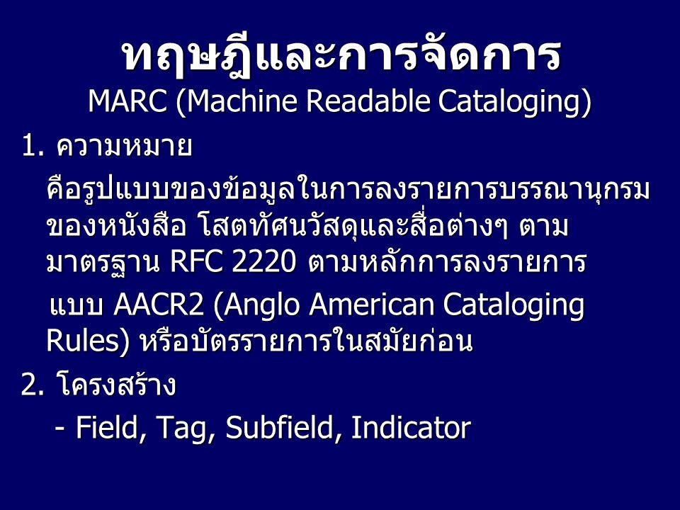 MARC (Machine Readable Cataloging) 1. ความหมาย คือรูปแบบของข้อมูลในการลงรายการบรรณานุกรม ของหนังสือ โสตทัศนวัสดุและสื่อต่างๆ ตาม มาตรฐาน RFC 2220 ตามห