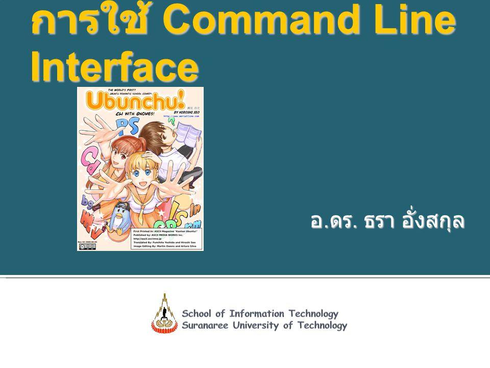 การใช้ Command Line Interface อ. ดร. ธรา อั่งสกุล