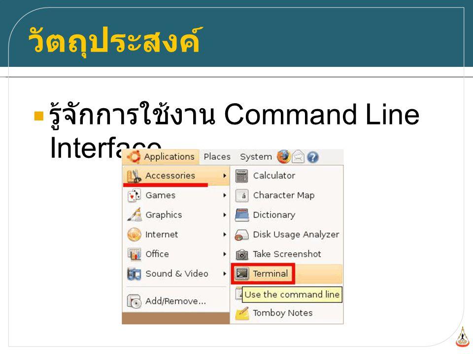 Command Line Interface (CLI)  CLI คืออะไร  angskun@se rver:~$  ใช้คีย์บอร์ด เท่านั้น  รันคำสั่งได้ทุก คำสั่ง  ใช้งาน low- level ได้  ทำไมควรใช้ CLI  มีประสิทธิภาพ  เป็นมาตรฐาน  ใช้งาน อัตโนมัติ ▪Scripting