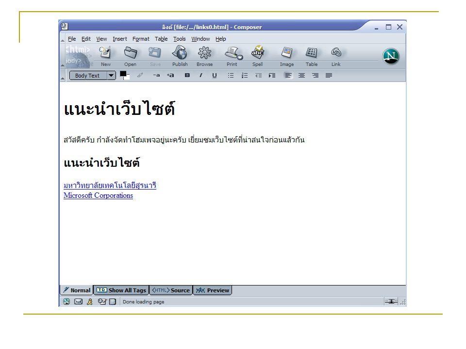 World Wide Web Computer Name Saver www.sut.ac.th (203.158.4.30) www.sut.ac.th 203.158.4.30