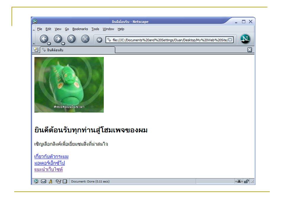 Internet Information Server Web Browser HTML www.sut.ac.th