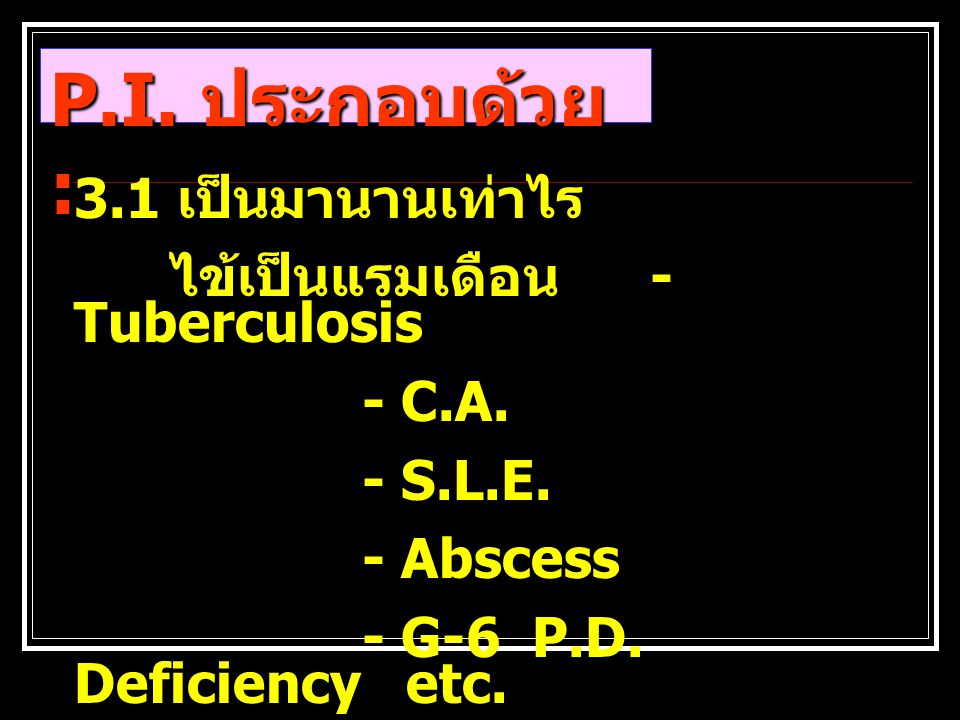 3. ประวัติปัจจุบัน (Present Illness) P.I. อาการ & เหตุการณ์ต่าง ๆ ตอนเริ่มต้น การเจ็บป่วยจนถึงขณะสัมภาษณ์