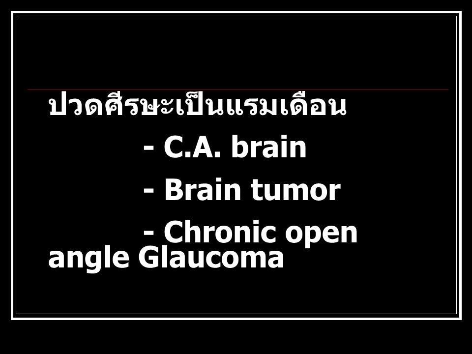 P.I. ประกอบด้วย : 3.1 เป็นมานานเท่าไร ไข้เป็นแรมเดือน - Tuberculosis - C.A. - S.L.E. - Abscess - G-6 P.D. Deficiency etc.