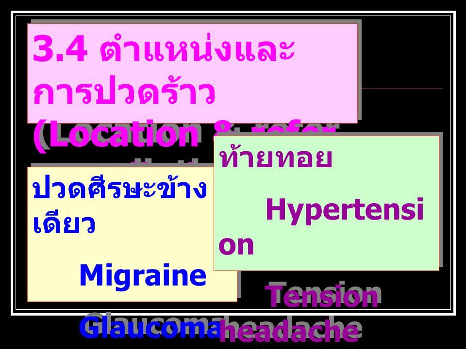3.3 ลักษณะอาการ (characteristic) ปวดบิด ๆ Diarrhea U.C. etc. ปวดหนัก ๆ มึน ๆ Tension headache Hypertension etc. ปวดเสียด Pencreatitis Liver abscess Ap