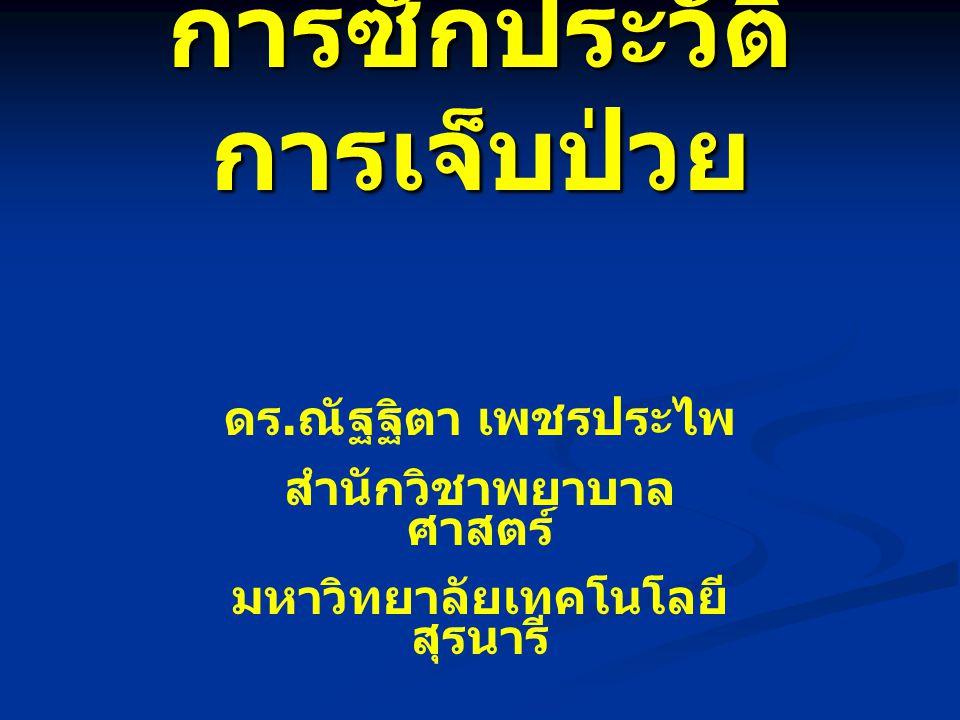 3.ประวัติปัจจุบัน (Present Illness) P.I.