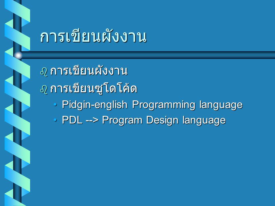 การเขียนผังงาน  การเขียนผังงาน  การเขียนซูโดโค้ด Pidgin-english Programming languagePidgin-english Programming language PDL --> Program Design languagePDL --> Program Design language