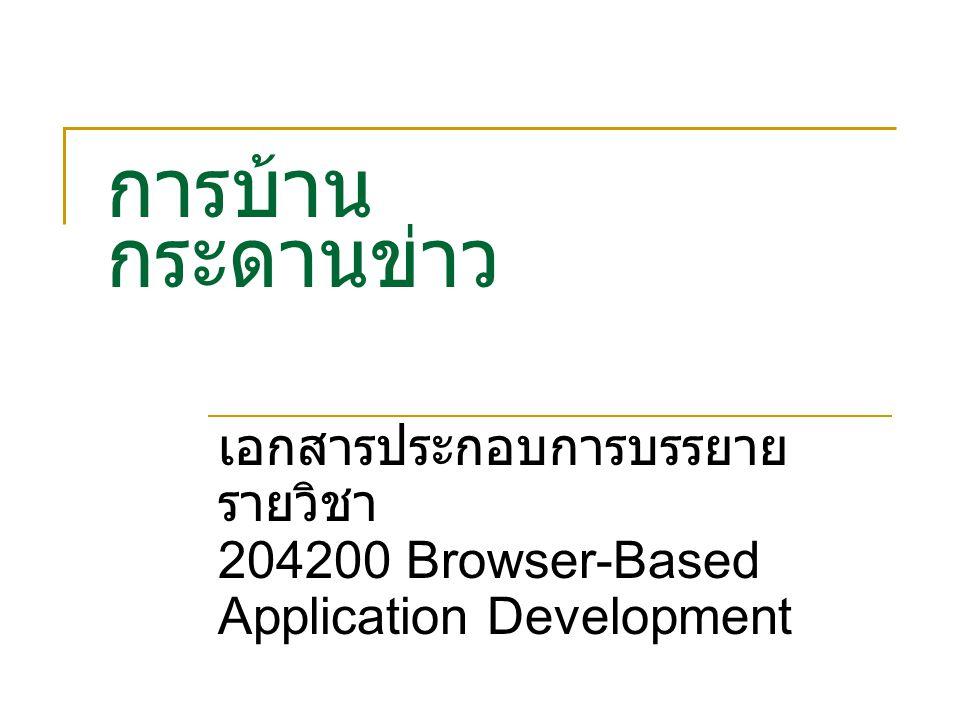 การบ้าน กระดานข่าว เอกสารประกอบการบรรยาย รายวิชา 204200 Browser-Based Application Development