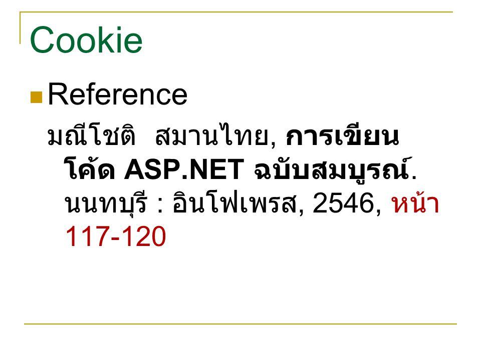 Cookie Reference มณีโชติ สมานไทย, การเขียน โค้ด ASP.NET ฉบับสมบูรณ์. นนทบุรี : อินโฟเพรส, 2546, หน้า 117-120