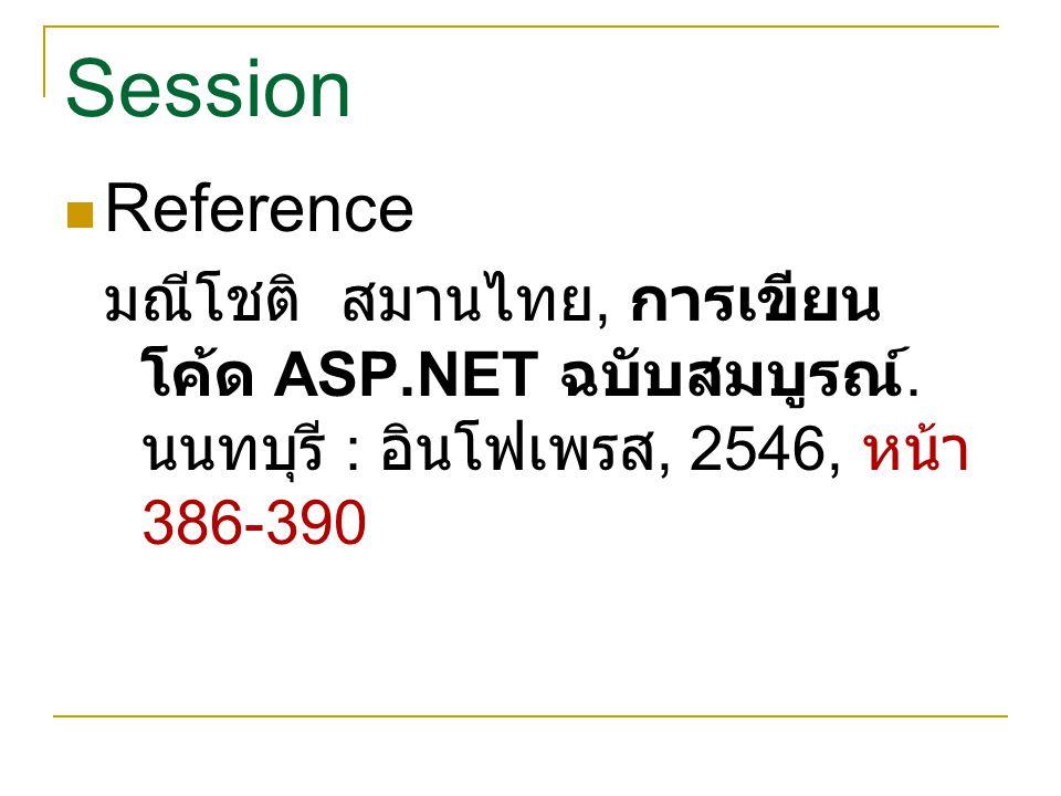 Session Reference มณีโชติ สมานไทย, การเขียน โค้ด ASP.NET ฉบับสมบูรณ์. นนทบุรี : อินโฟเพรส, 2546, หน้า 386-390