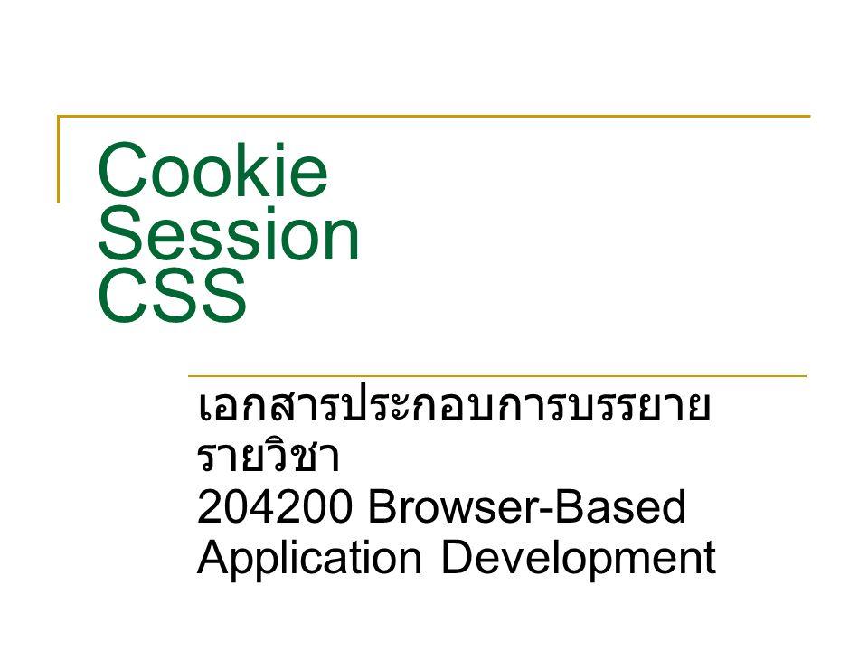 Cookie Session CSS เอกสารประกอบการบรรยาย รายวิชา 204200 Browser-Based Application Development