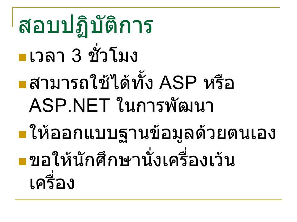 เวลา 3 ชั่วโมง สามารถใช้ได้ทั้ง ASP หรือ ASP.NET ในการพัฒนา ให้ออกแบบฐานข้อมูลด้วยตนเอง ขอให้นักศึกษานั่งเครื่องเว้น เครื่อง สอบปฏิบัติการ