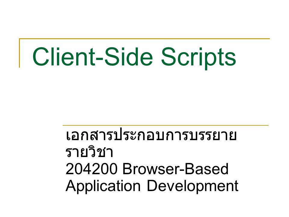 Client-Side Scripts เอกสารประกอบการบรรยาย รายวิชา 204200 Browser-Based Application Development