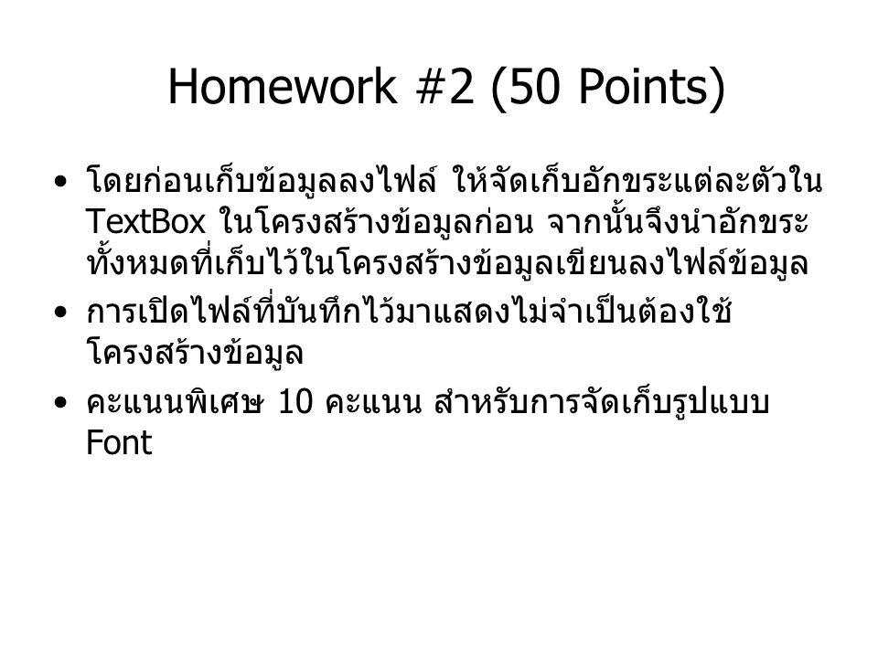Homework (50 Points) A B C D E